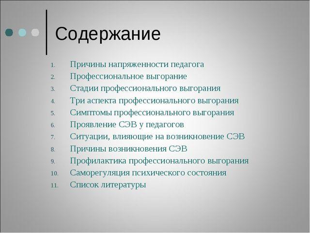 Содержание Причины напряженности педагога Профессиональное выгорание Стадии п...