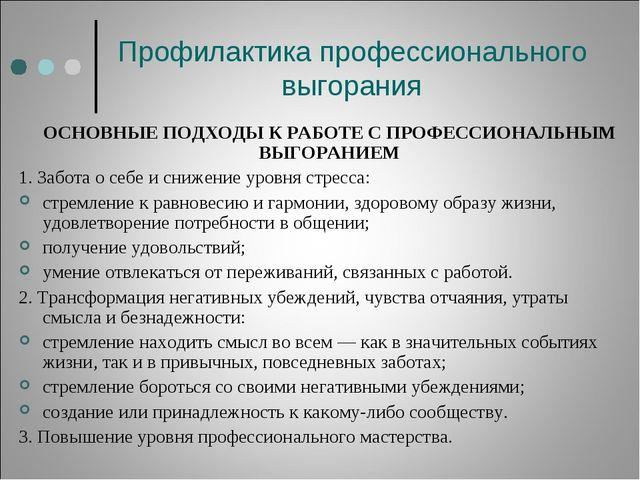 Профилактика профессионального выгорания ОСНОВНЫЕ ПОДХОДЫ К РАБОТЕ С ПРОФЕСС...