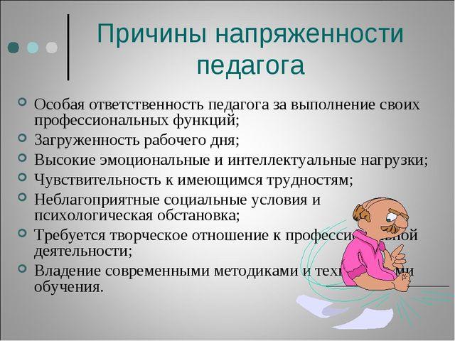 Причины напряженности педагога Особая ответственность педагога за выполнение...