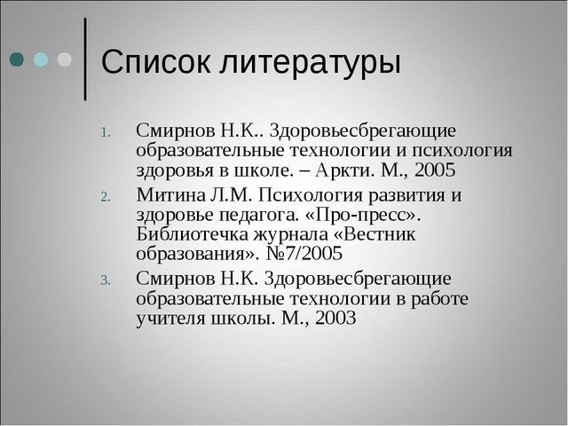 Список литературы Смирнов Н.К.. Здоровьесбрегающие образовательные технологии...