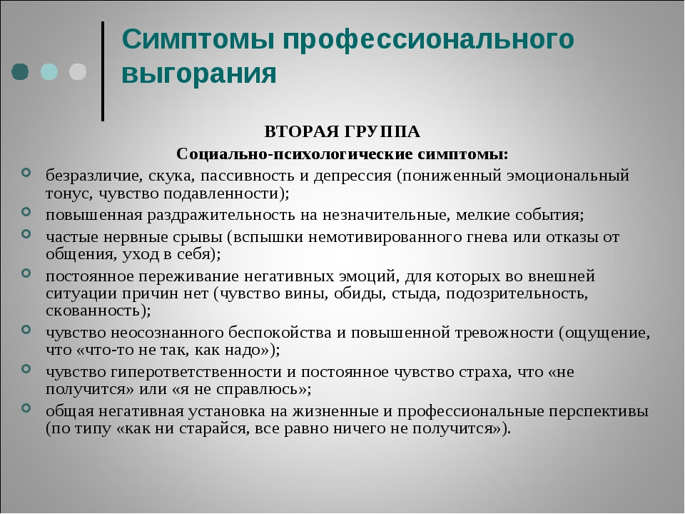 Симптомы профессионального выгорания ВТОРАЯ ГРУППА Социально-психологические...