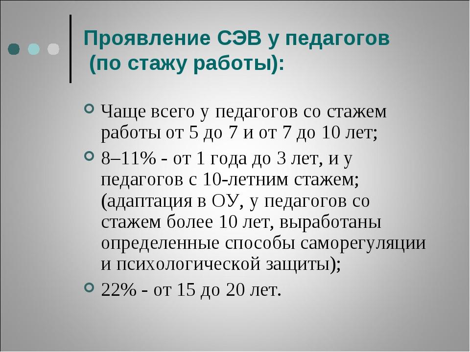 Проявление СЭВ у педагогов (по стажу работы): Чаще всего у педагогов со стаже...