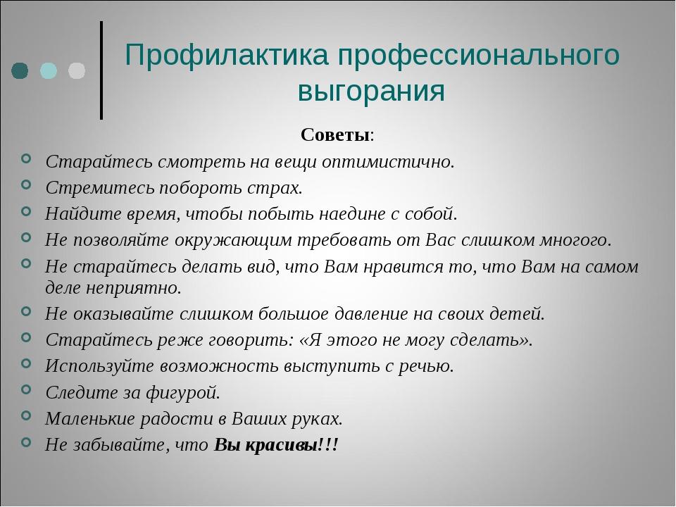 Профилактика профессионального выгорания Советы: Старайтесь смотреть на вещи...