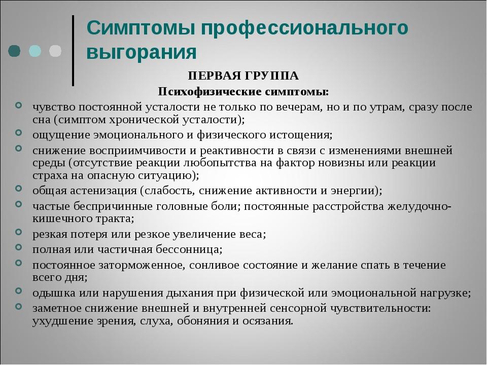 Симптомы профессионального выгорания ПЕРВАЯ ГРУППА Психофизические симптомы:...