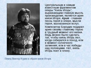 """Центральным и самым известным фрагментом оперы """"Князь Игорь"""", выражающим глав"""