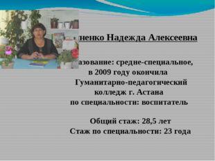 Миненко Надежда Алексеевна Образование: средне-специальное, в 2009 году оконч