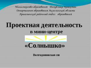 Министерство образования Республики Казахстан Департамент образования Акмолин