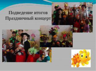 Подведение итогов Праздничный концерт