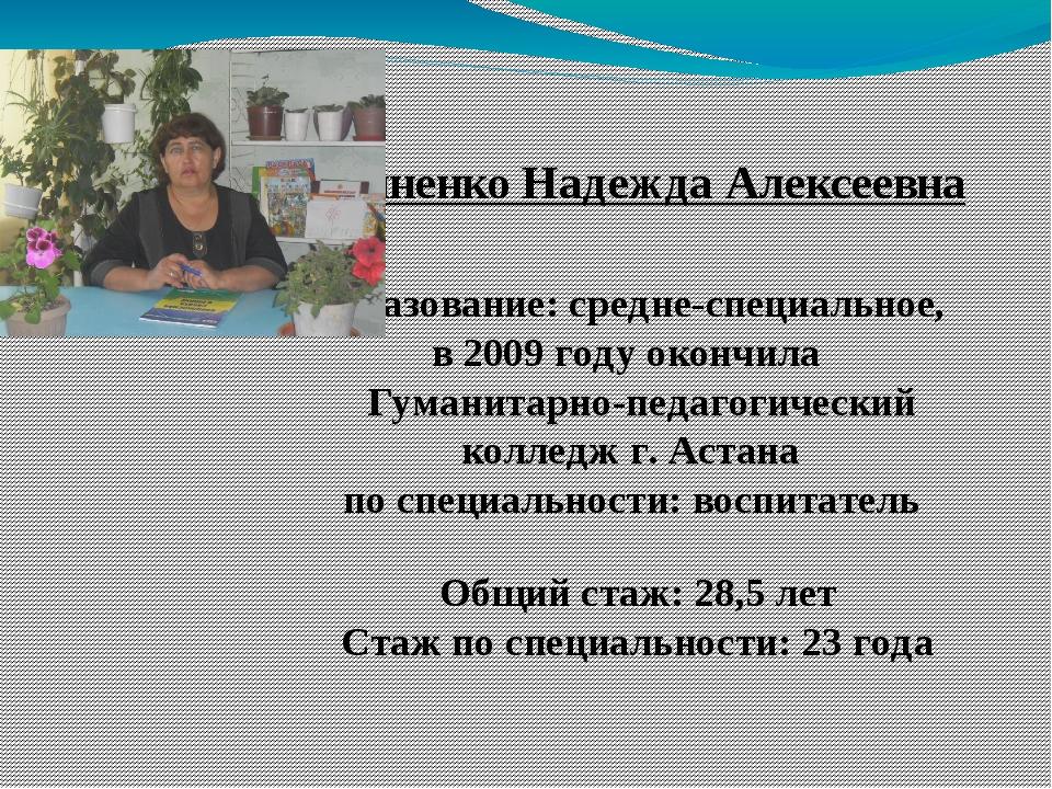 Миненко Надежда Алексеевна Образование: средне-специальное, в 2009 году оконч...