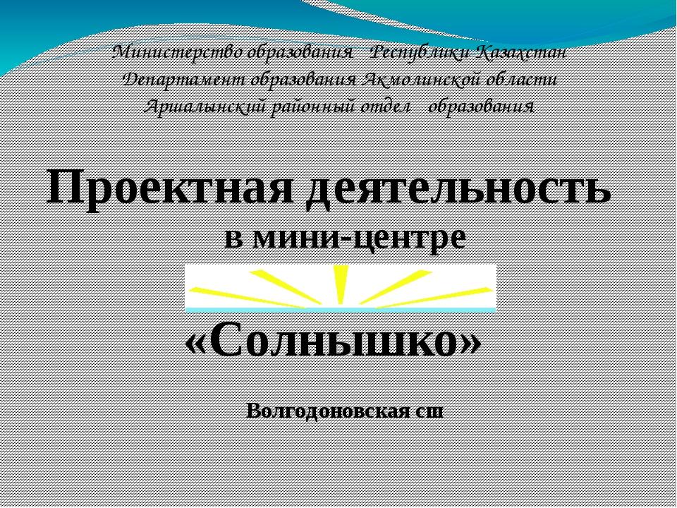 Министерство образования Республики Казахстан Департамент образования Акмолин...