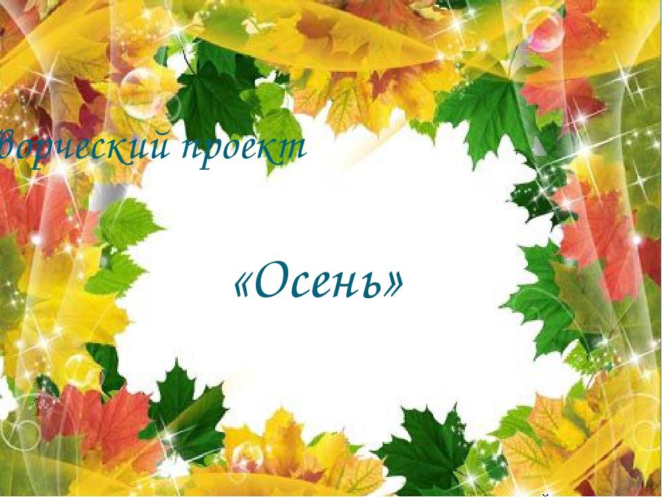 Творческий проект «Осень»