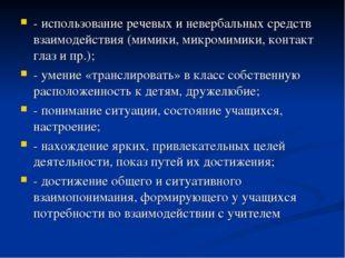 - использование речевых и невербальных средств взаимодействия (мимики, микром