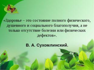 «Здоровье – это состояние полного физического, душевного и социального благоп