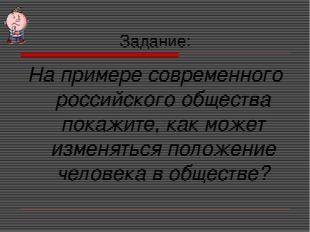 Задание: На примере современного российского общества покажите, как может изм