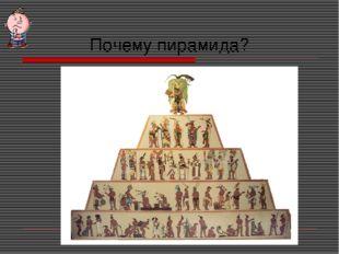 Почему пирамида?