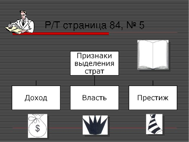 Р/Т страница 84, № 5