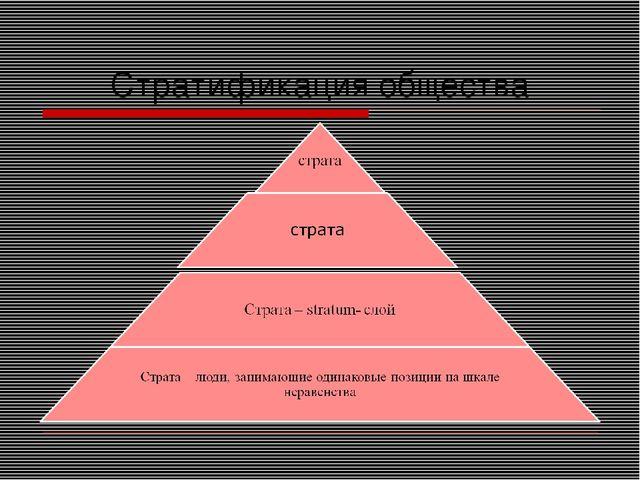 Стратификация общества