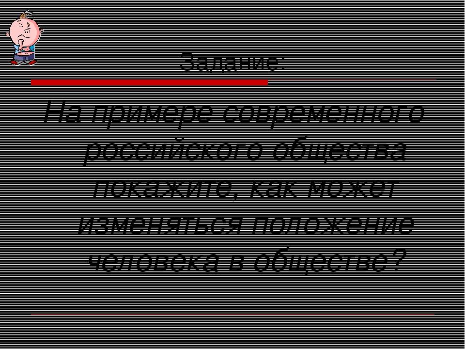 Задание: На примере современного российского общества покажите, как может изм...