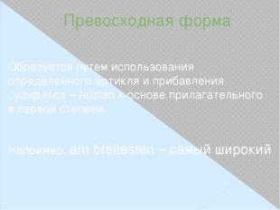 Превосходная форма Образуется путем использования определенного артикля и при