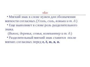 «Ь» Мягкий знак в слове нужен для обозначения мягкости согласных.(Уголь, соль