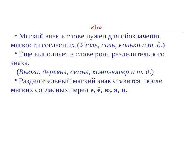 «Ь» Мягкий знак в слове нужен для обозначения мягкости согласных.(Уголь, соль...