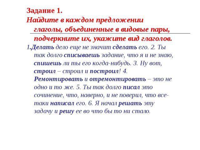 Задание 1. Найдите в каждом предложении глаголы, объединенные в видовые пары,...