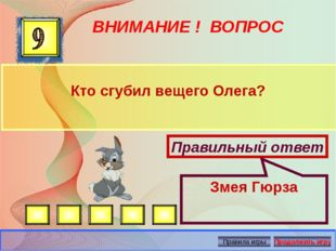 ВНИМАНИЕ ! ВОПРОС Кто сгубил вещего Олега? Правильный ответ Змея Гюрза Автор