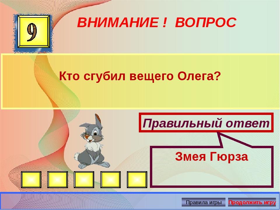 ВНИМАНИЕ ! ВОПРОС Кто сгубил вещего Олега? Правильный ответ Змея Гюрза Автор...