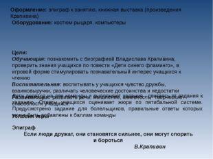 Цели: Обучающая: познакомить с биографией Владислава Крапивина; проверить зна