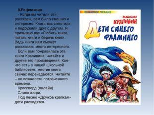 8.Рефлексия - Когда вы читали эти рассказы, вам было смешно и интересно. Книг