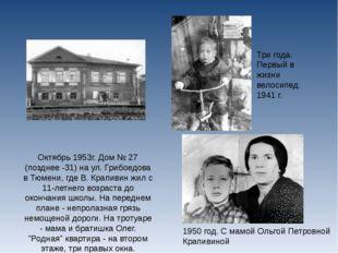 Октябрь 1953г. Дом № 27 (позднее -31) на ул. Грибоедова в Тюмени, где В. Крап