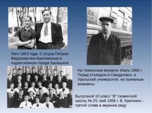 Лето 1953года. С отцом Петром Федоровичем Крапивиным в подмосковном городе Б