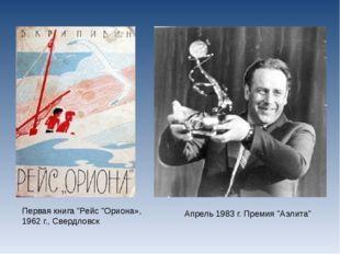 """Первая книга """"Рейс """"Ориона», 1962 г., Свердловск Апрель 1983г. Премия """"Аэлита"""""""