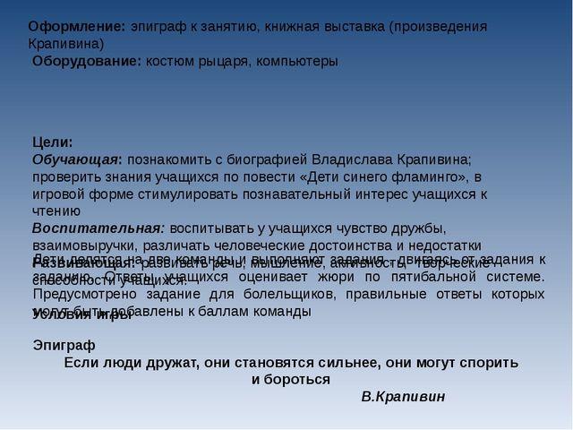 Цели: Обучающая: познакомить с биографией Владислава Крапивина; проверить зна...