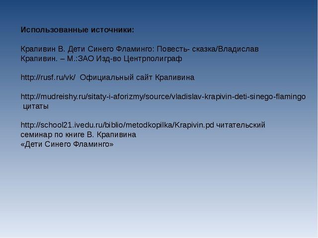 Использованные источники: Крапивин В. Дети Синего Фламинго: Повесть- сказка/В...