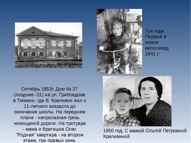 Октябрь 1953г. Дом № 27 (позднее -31) на ул. Грибоедова в Тюмени, где В. Крап...