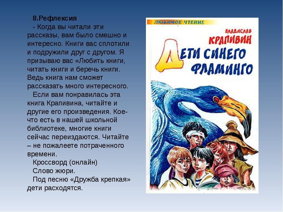 8.Рефлексия - Когда вы читали эти рассказы, вам было смешно и интересно. Книг...