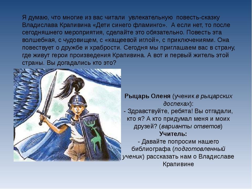 Рыцарь Оленя (ученик в рыцарских доспехах): - Здравствуйте, ребята! Вы отгада...