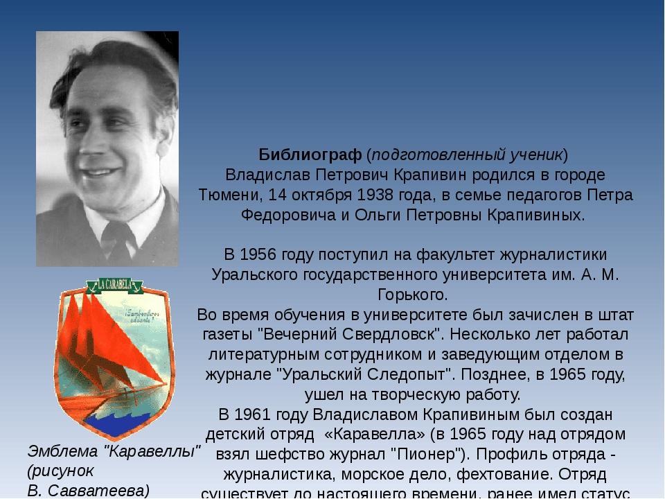 Библиограф (подготовленный ученик) Владислав Петрович Крапивин родился в горо...