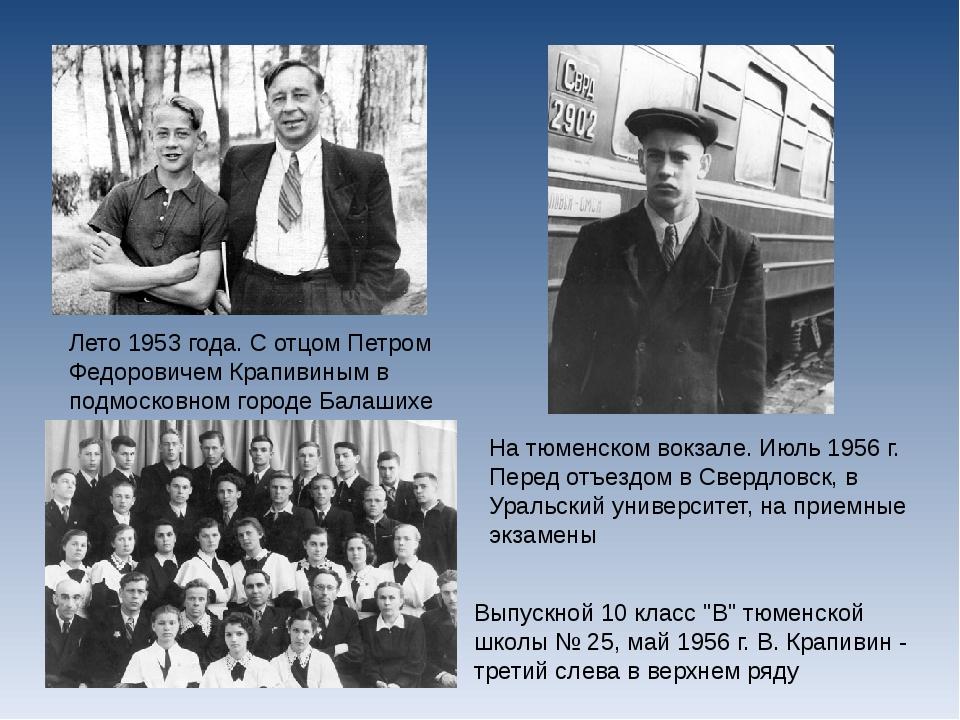 Лето 1953года. С отцом Петром Федоровичем Крапивиным в подмосковном городе Б...