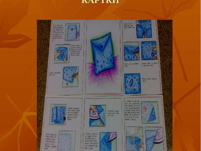 К М З уроку: ІНСТРУКЦІЙНО – ТЕХНОЛОГІЧНІ КАРТКИ