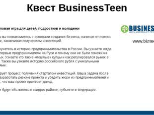 Квест BusinessTeen Онлайн деловая игра для детей, подростков и молодежи В ход