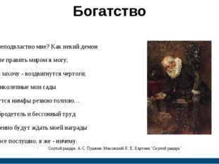 """Богатство Скупой рыцарь. А.С. Пушкин. Маковский К. Е. Картина """"Скупой рыцарь"""""""