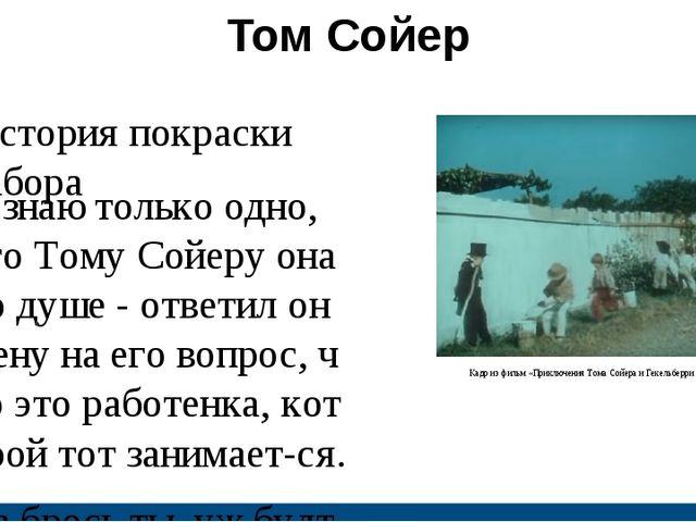 Том Сойер История покраски забора Я знаю только одно, что Тому Сойеру она по...