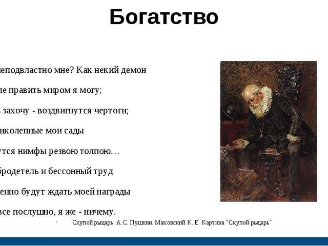 """Богатство Скупой рыцарь. А.С. Пушкин. Маковский К. Е. Картина """"Скупой рыцарь""""..."""