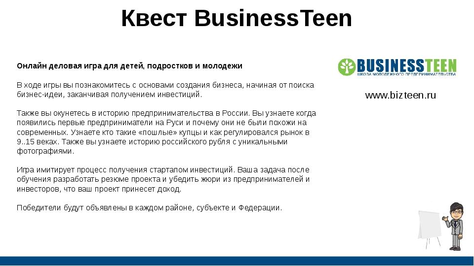 Квест BusinessTeen Онлайн деловая игра для детей, подростков и молодежи В ход...