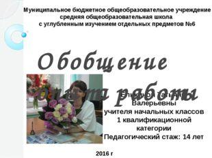 Елькиной Татьяны Валерьевны учителя начальных классов 1 квалификационной кате
