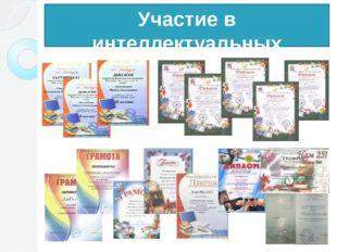 Участие в интеллектуальных конкурсах