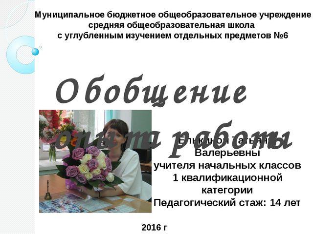 Елькиной Татьяны Валерьевны учителя начальных классов 1 квалификационной кате...