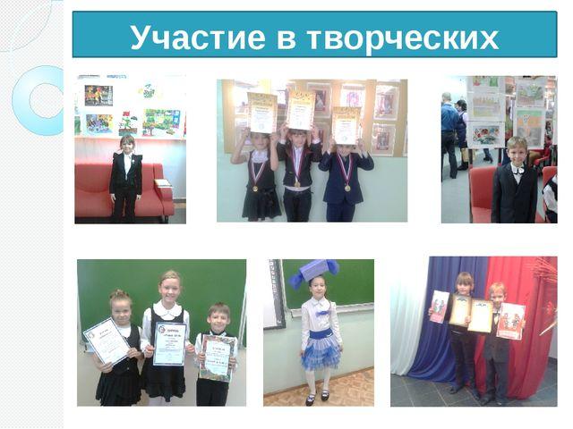 Участие в творческих конкурсах